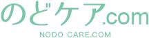 のどケア.com